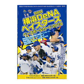 BBM 横浜DeNAベイスターズ ベースボールカード 2019 BOX 送料無料、4/17入荷