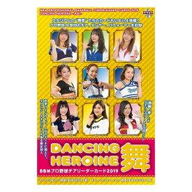 (予約) BBMプロ野球チアリーダーカード2019 DANCING HEROINE −舞− BOX 、7月下旬入荷予定!