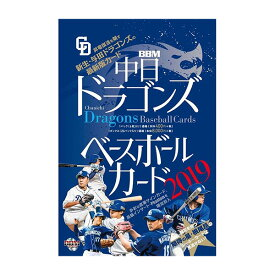 BBM 中日ドラゴンズ ベースボールカード 2019 BOX 送料無料、