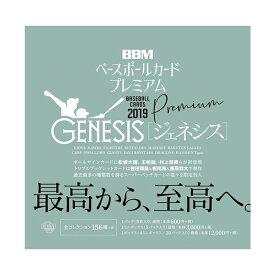 (予約)BBM 2019 Genesis / ジェネシスプレミアム・ベースボールカード BOX 送料無料、9/19入荷予定!