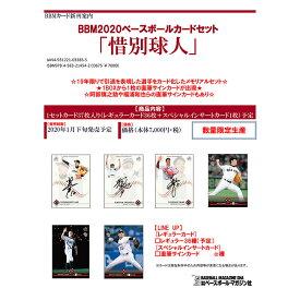(予約) BBM 2020 ベースボールカードセット 「惜別球人」送料無料、1月下旬入荷予定!