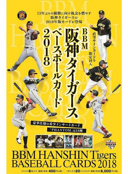 BBM 阪神タイガース ベースボールカード 2018 BOX 送料無料、6/14発売!