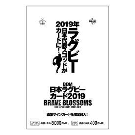 BBM ラグビー日本代表カード 2019 送料無料 9/11発売