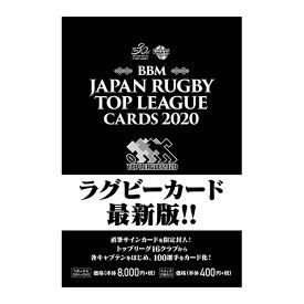 (予約) BBM ジャパンラグビートップリーグカード2020 送料無料、2月下旬入荷予定!