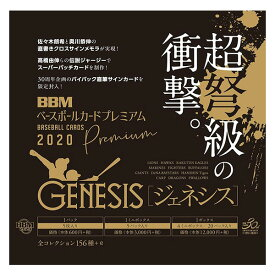 (予約) BBMベースボールカードプレミアム2020 「GENESIS/ジェネシス」 3ボックス単位、送料無料、10月下旬発売予定!