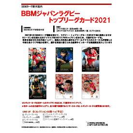 (予約) BBM ジャパンラグビートップリーグカード2021、送料無料 2月下旬入荷予定!