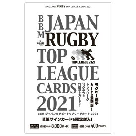 BBM ジャパンラグビートップリーグカード2021、送料無料 2/25入荷!