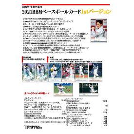 (予約) 2021 BBM ベースボールカード 1stバージョン 未開封ケース(15ボックス) 送料無料、4月15日入荷予定!