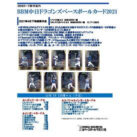 (予約) BBM中日ドラゴンズベースボールカード2021 3ボックス、送料無料、4月22日入荷予定!
