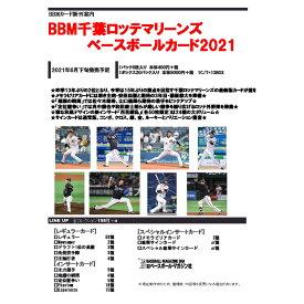 (予約) BBM千葉ロッテマリーンズ ベースボールカード2021 1ボックス 送料無料、6月25日入荷予定!