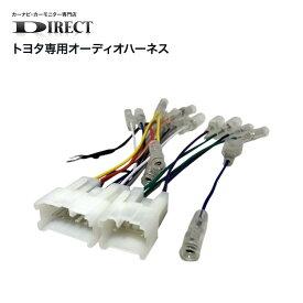オーディオハーネス トヨタ ダイハツ スバル 10P/6P 配線変換 カーオーディオ カーナビ 接続 コネクター