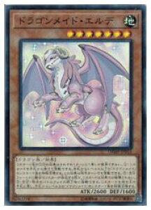 【遊戯王】ドラゴンメイド・エルデ(SR)(DBMF-JP015)◇スーパーレア