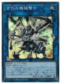 【遊戯王】古代の機械弩士(SR)(LVP3-JP016)◇スーパーレア