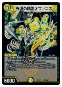 【デュエルマスターズ】黄(DMEX08) 五連の精霊オファニス(SR)(252/???)◇スーパーレア
