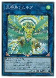【遊戯王】王神鳥シムルグ(SR)(LVP3-JP026)◇スーパーレア