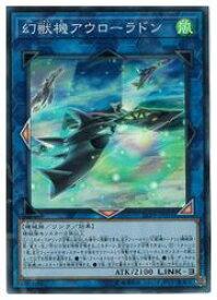 【遊戯王】幻獣機アウローラドン(SR)(LVP3-JP051)◇スーパーレア