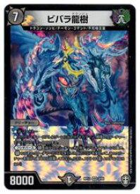 【デュエルマスターズ】黒(DMRP13) ビバラ龍樹(VR)(3/95)◇ベリーレア