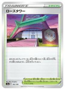 【ポケモンカードゲーム】【s4a】 ローズタワー(ミラー仕様)(C)(182/190M)◇C
