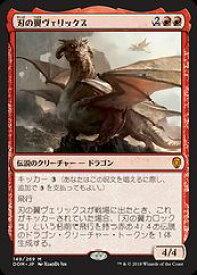 【MTG】(JPN) 刃の翼ヴェリックス(DOM) 赤◇神話レア