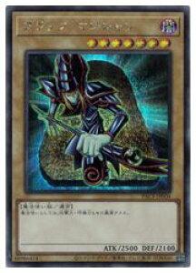 【遊戯王】ブラック・マジシャン(S)(PAC1-JP004)◇シークレットレア