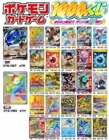【ポケモンカードゲーム】ポケモン 激アツ1000円くじ 200口限定 オリパ 第17弾