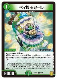 【デュエルマスターズ】緑(DMRP19) ベイB セガーレ(U)(44/95)◇アンコモン