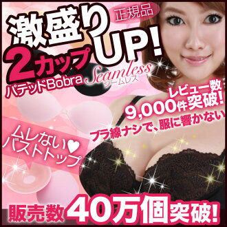 In the rug pink outer 蒸れない bust up pad-friendly Silicon Valley heavy overlay bra! Half-price 50% off Rakuten Pat bust-up low-price rankings