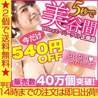 芭芭拉 airlite (米色 / 粉色 / 黑色) 蒸れない 礼帽看起来像裸体胸罩 50 %off 一半的价格出售真正讨价还价鲁布肥皂单独出售婚纱礼服文胸硅廉价小贝 cavadores 乳沟 ブラセール %关闭 !