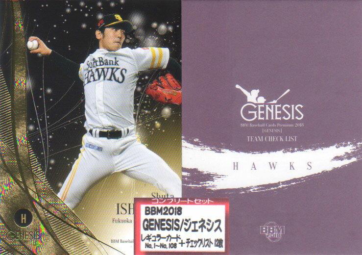 BBM2018 GENESIS/ジェネシス レギュラー+チェックリストカードコンプリートセット
