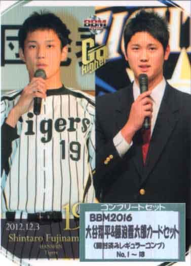 BBM2016 大谷翔平&藤浪晋太郎カードセット レギュラーカードコンプリートセット