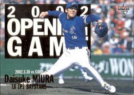 BBM2002 ベースボールカード セカンドバージョン 2002年開幕投手&四番 No.OG5 三浦大輔