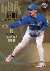 BBM2004 ベースボールカード セカンドバージョン 2004年開幕投手 No.OP12 三浦大輔