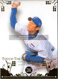 BBM2008 タッチ・ザ・ゲーム 200枚パラレルカード No.082 三浦大輔