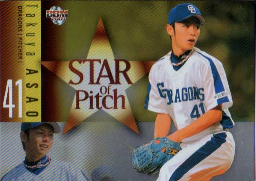 BBM2009 ベースボールカード セカンドバージョン STAR of Pitch No.SOP09 浅尾拓也