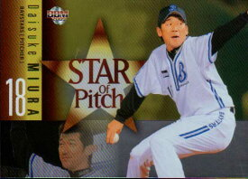 BBM2009 ベースボールカード セカンドバージョン STAR of Pitch No.SOP12 三浦大輔