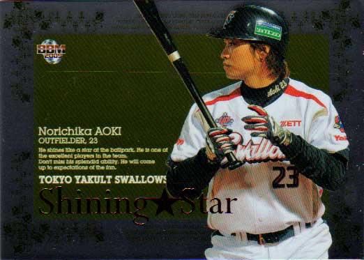BBM2009 ヤクルトスワローズ SHINING STAR No.SS9 青木宣親