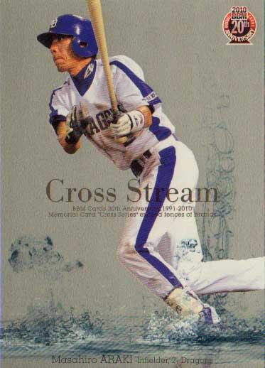 BBM2010 ベースボールカード ファーストバージョン Cross Stream100枚シリアル入りパラレル No.55 荒木雅博