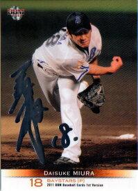 BBM2011 ベースボールカード ファーストバージョン 銀箔サインパラレル No.303 三浦大輔