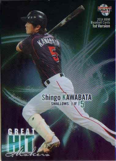 BBM2014 ベースボールカード ファーストバージョン GREAT HIT MAKERS No.HM12 川端慎吾
