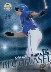 BBM2015 横浜DeNAベイスターズ BLUE FLASH No.BF02 三浦大輔