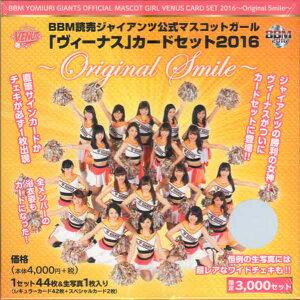 BBM2016 読売ジャイアンツマスコットガール「ヴィーナス」カードセット〜Original Smile〜【未開封】