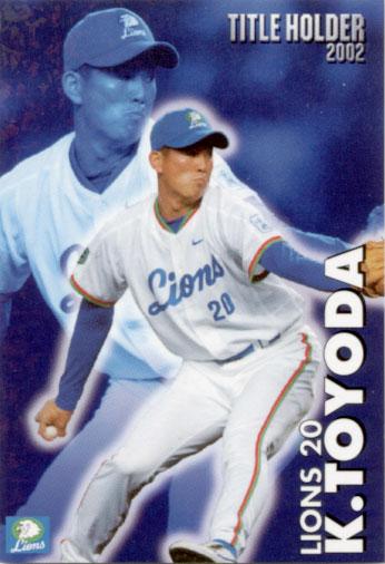 カルビー2003 プロ野球チップス タイトルホルダー クリスタルパラレル No.T-27 豊田清