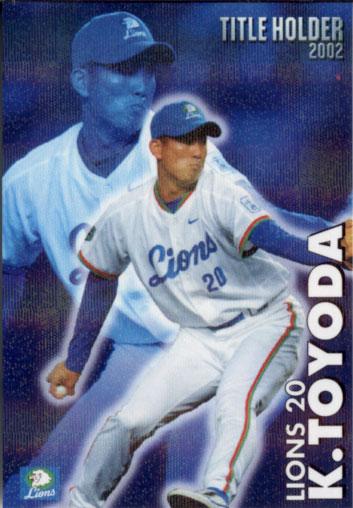 カルビー2003 プロ野球チップス タイトルホルダーカード No.T-27 豊田清