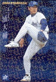 カルビー2004 プロ野球チップス スターカード No.S-48 三浦大輔