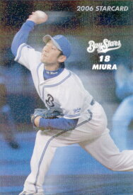 カルビー2006 プロ野球チップス スターカード No.S-41 三浦大輔