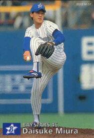 カルビー2012 プロ野球チップス 40周年記念復刻カード No.M-37 三浦大輔(1997年)