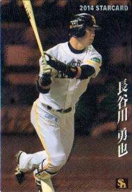 カルビー2014 プロ野球チップス スターカード No.S-55 長谷川勇也