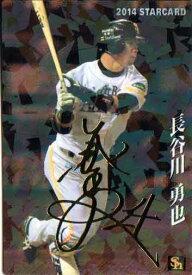 カルビー2014 プロ野球チップス スターカードゴールドサインパラレル No.S-55 長谷川勇也