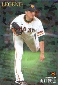 カルビー2019 プロ野球チップス レジェンド引退選手カード No.L-07 山口鉄也