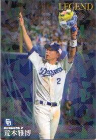 カルビー2019 プロ野球チップス レジェンド引退選手カード No.L-08 荒木雅博
